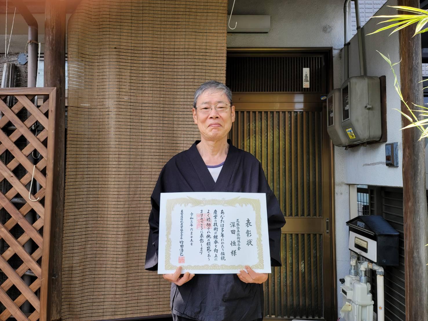 名古屋市優秀技術者表彰